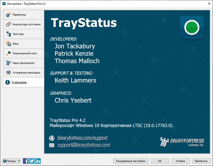 TrayStatus Pro License Key [Latest Version]